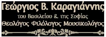 Γιώργος Καραγιάννης, Θεολόγος, Φιλόλογος, Μουσικολόγος